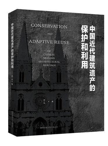 中国近代建筑遗产的保护和利用