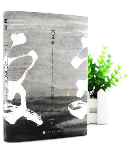 六爻叁·事与愿违(默读、镇魂、有匪、大哥作者Priest新书)