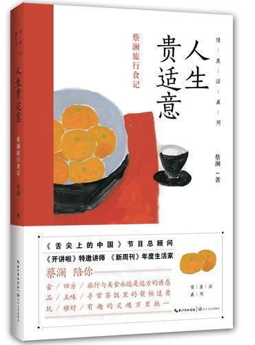 人生贵适意——蔡澜旅行食记(慢生活系列)