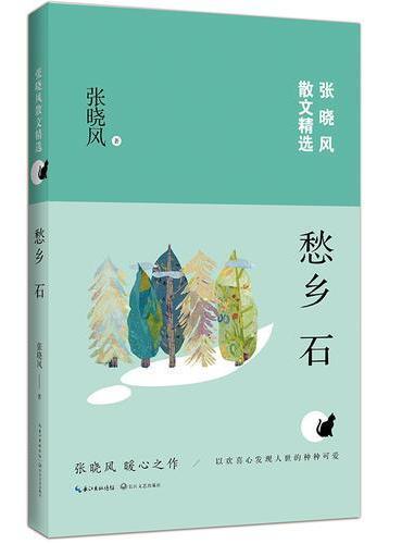 愁乡石(张晓风散文精选)
