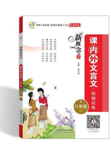 新概念阅读 课内外文言文 衔接训练 RJ 八年级