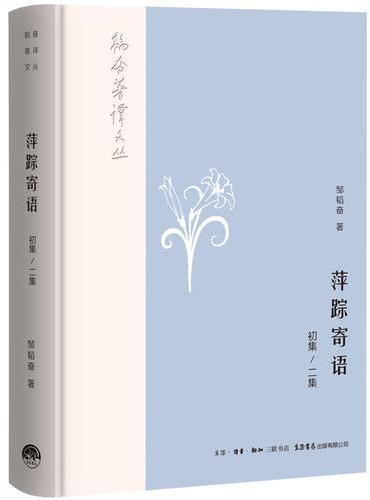 韬奋著译文丛:萍踪寄语(初集、二集)