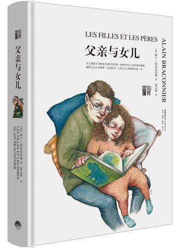 知育书·第二辑:父亲与女儿