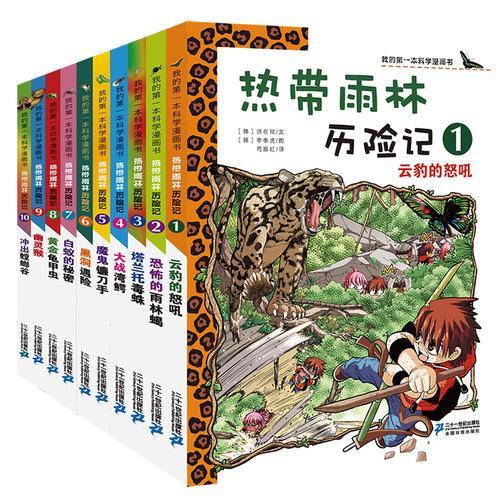 热带雨林历险记(1-10 共10册) 我的第一本科学漫画书