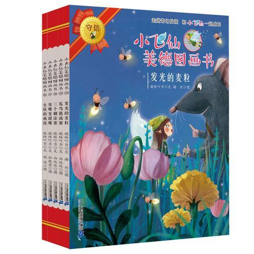 小飞仙美德图画书(16-20册)女妖的戒指/臭嘴变甜嘴/三个糊涂蛋/瓜鸟挑战赛/发光的麦粒