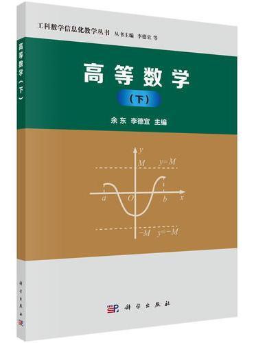 高等数学(下)