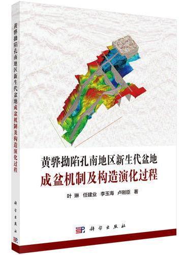 黄骅拗陷孔南地区新生代盆地成盆机制及构造演化过程