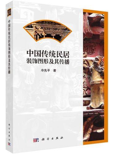 中国传统民居装饰图形及其传播