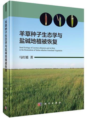 羊草种子生态学与盐碱地植被恢复