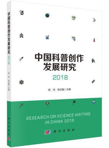 中国科普创作发展研究2018