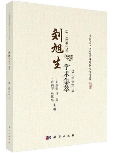 刘旭生学术集萃