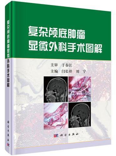 复杂颅底肿瘤显微外科手术图解