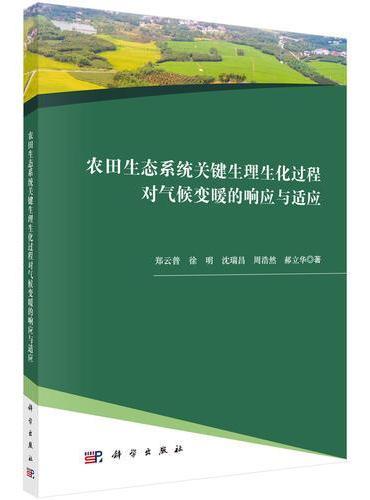 农田生态系统关键生理生化过程对气候变暖的响应与适应