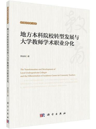 地方本科院校转型发展与大学教师学术职业分化