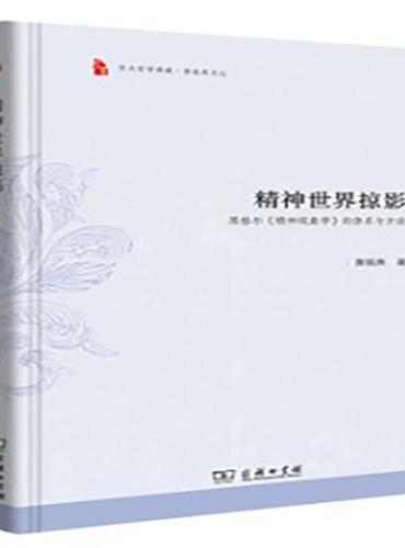 精神世界掠影——黑格尔《精神现象学》的体系与方法(东大哲学典藏)