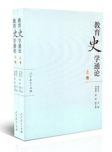 教育史学通论 全2册