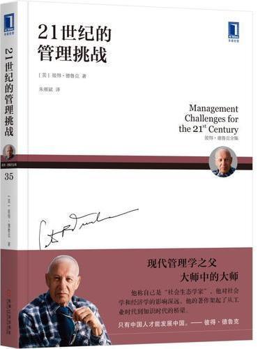 21世纪的管理挑战