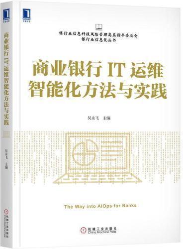 商业银行IT运维智能化方法与实践