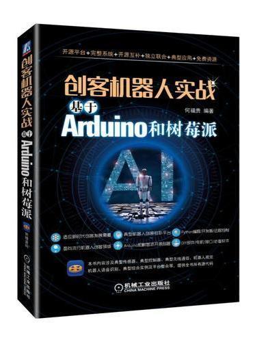 创客机器人实战:基于Arduino和树莓派