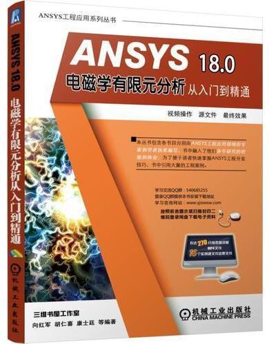 ANSYS 18.0电磁学有限元分析从入门到精通