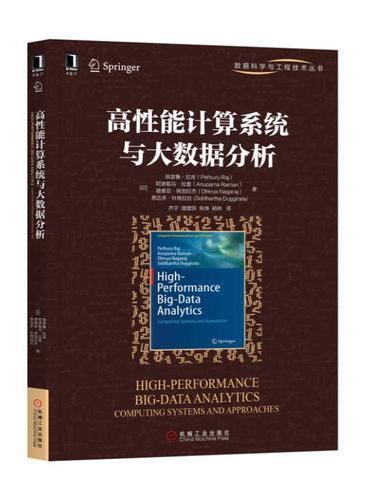 高性能计算系统与大数据分析