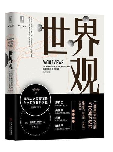 世界观: 现代人必须要懂的科学哲学和科学史(原书第2版)