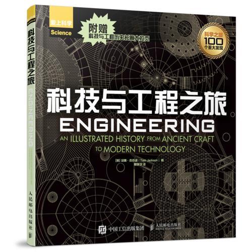 科技与工程之旅