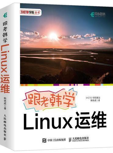 跟老韩学Linux运维