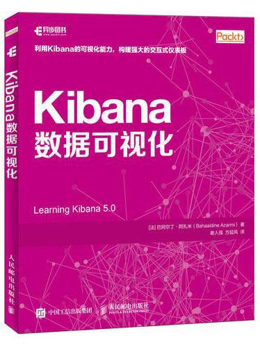Kibana数据可视化