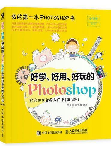 好学 好用 好玩的Photoshop 写给初学者的入门书 第3版