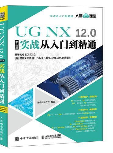 UG NX 12.0中文版实战从入门到精通