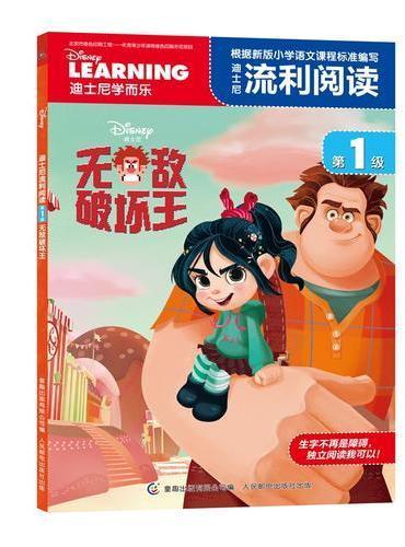迪士尼流利阅读第1级 无敌破坏王