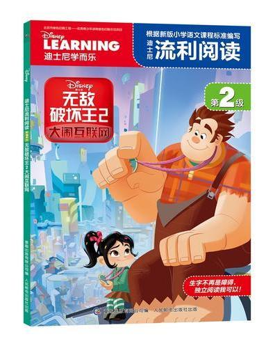 迪士尼流利阅读第2级 无敌破坏王2大闹互联网