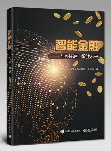 智能金融——与AI共进,智胜未来