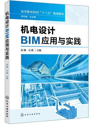 机电设计BIM应用与实践(赵麒)