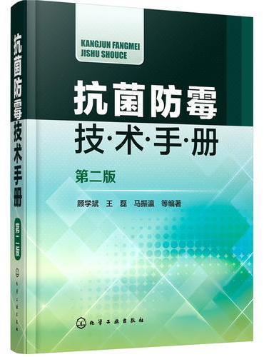 抗菌防霉技术手册(第二版)
