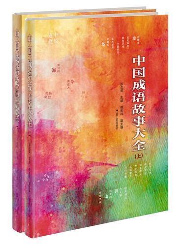 中国成语故事大全(精装,全二册)