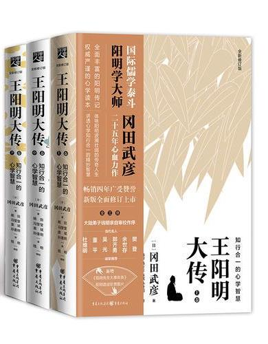 王阳明大传:知行合一的心学智慧(全新修订版)