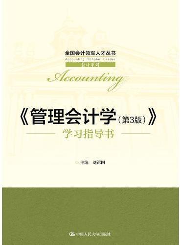 《管理会计学(第3版)》学习指导书(全国会计领军人才丛书·会计系列)
