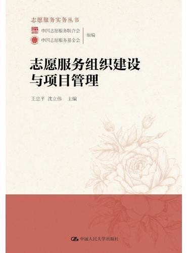 志愿服务组织建设与项目管理(志愿服务实务丛书)
