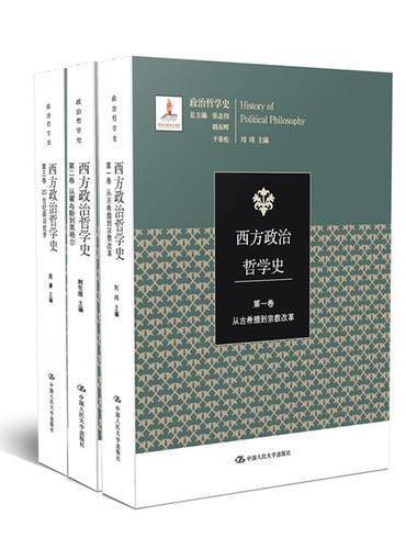 西方政治哲学史(三卷本)(国家出版基金项目;政治哲学史)