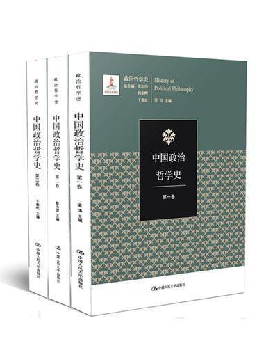 中国政治哲学史(三卷本)(国家出版基金项目;政治哲学史)