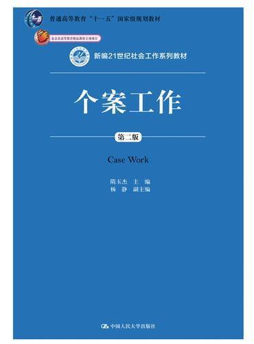 """个案工作(第二版)(新编21世纪社会工作系列教材;北京市高等教育精品教材立项项目;普通高等教育""""十一五""""国家级规划教材)"""