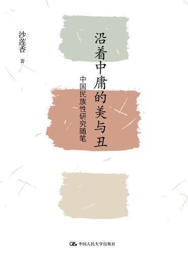 沿着中庸的美与丑——中国民族性研究随笔