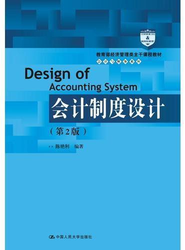 会计制度设计(第2版)(教育部经济管理类主干课程教材·会计与财务系列)