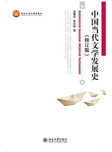 中国当代文学发展史(修订版)