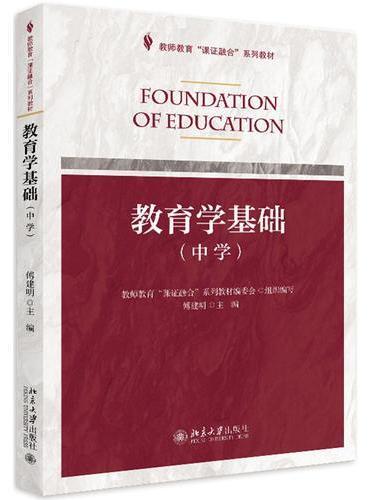 教育学基础(中学)