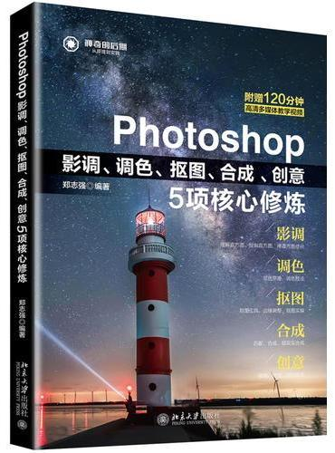 Photoshop影调、调色、抠图、合成、创意5项核心修炼