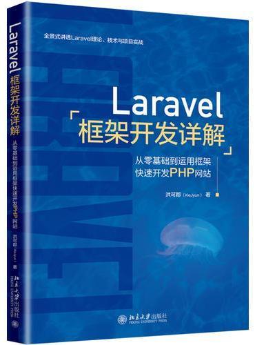 Laravel框架开发详解:从零基础到运用框架快速开发PHP网站