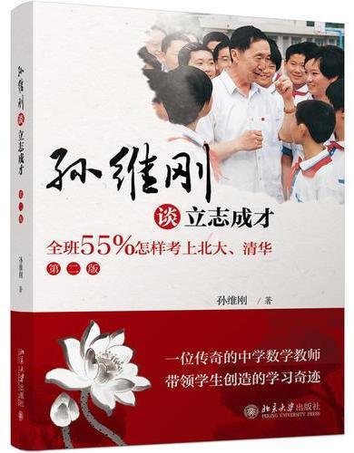 孙维刚谈立志成才——全班55%怎样考上北大、清华(第二版)